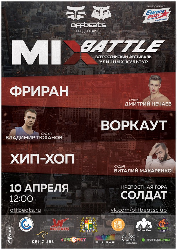 Всероссийский фестиваль «MIXBattle» 2016 в Ставрополе