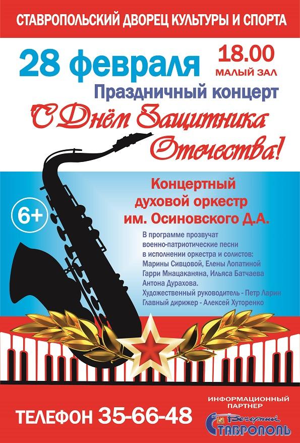 Концертный духовой оркестр им. Осиновского Д.А. посвящает новую программу защитникам Отечества