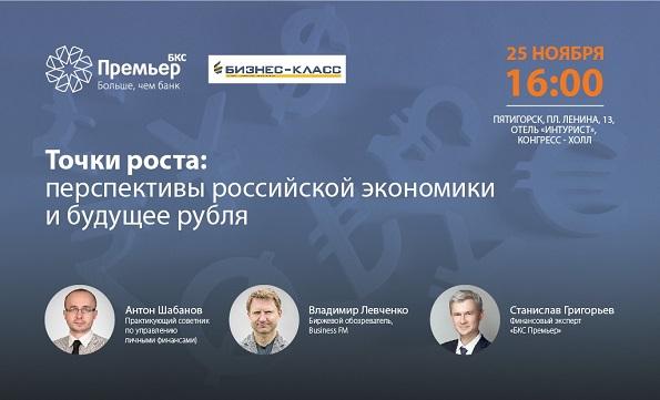 Финансовая конференция БКС и Бизнес класс
