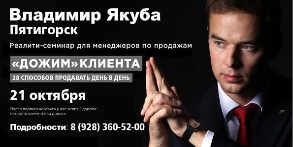 РЕАЛИТИ-тренинг Владимира Якубы в Пятигорске