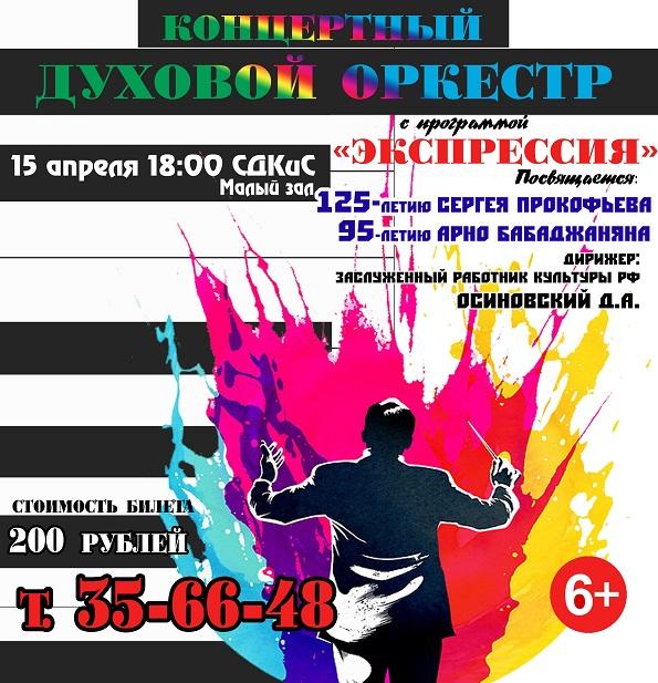 Духовой оркестр «Аккорд» представляет: концерт «Экспрессия»