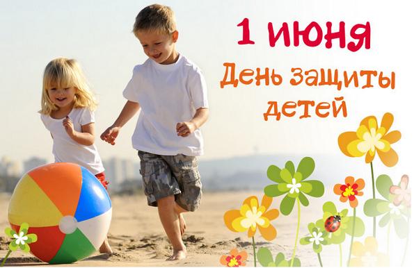 Программа мероприятий на Международный День защиты детей