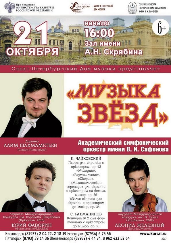 Чайковский и Рахманинов в Филармонии Кисловодска