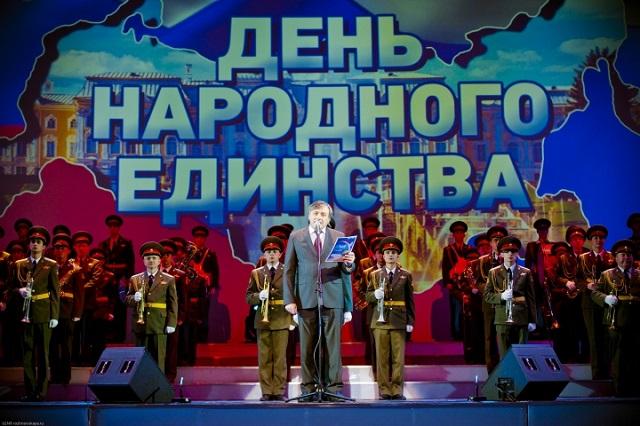"""""""День народного единства"""" в Ставрополе"""