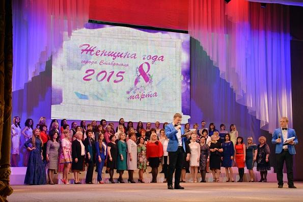 «Женщина года города Ставрополя − 2015»
