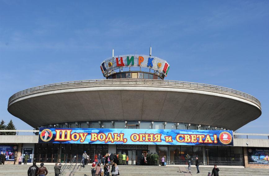 Цирк Ставрополь
