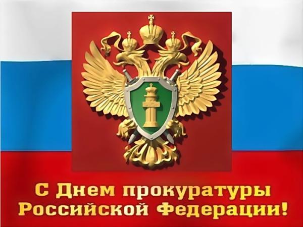 С Днём прокуратуры Российской Федерации!