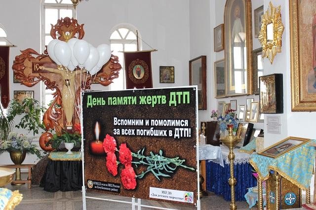 Всемирный день памяти жертв ДТП на Ставрополье