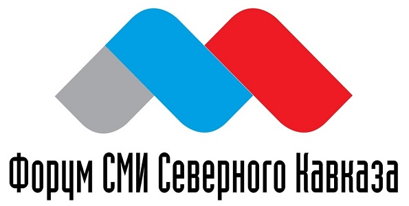 IV «Форум СМИ СКФО» пройдет в Пятигорске