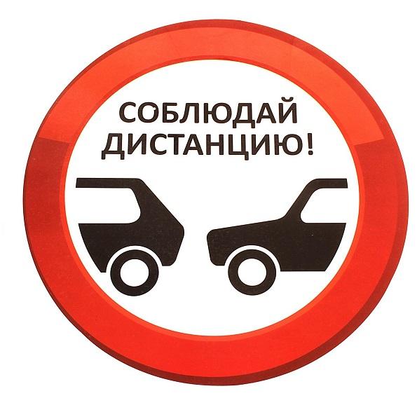 Автомобилисты узнают о правилах безопасной дистанции по радио
