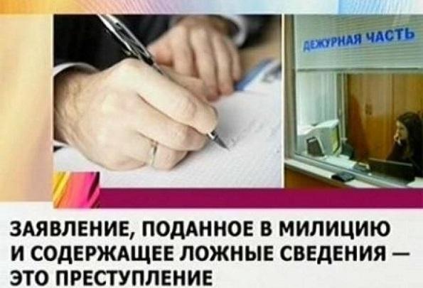 В Ставрополе на девушку заведено уголовное дело за ложный донос