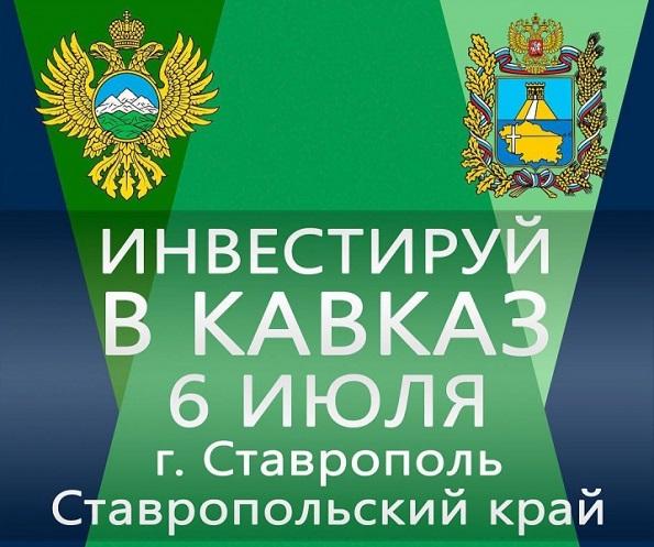 Бизнес-сессия «Инвестируй в Кавказ» станет стимулом для развития экономики Ставропольского края