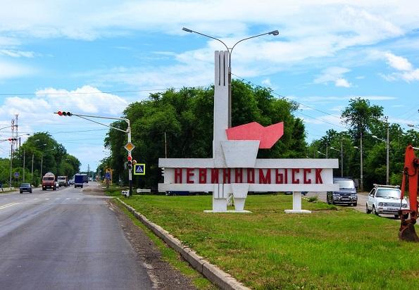 Невинномысск вошел в десятку лучших моногородов России