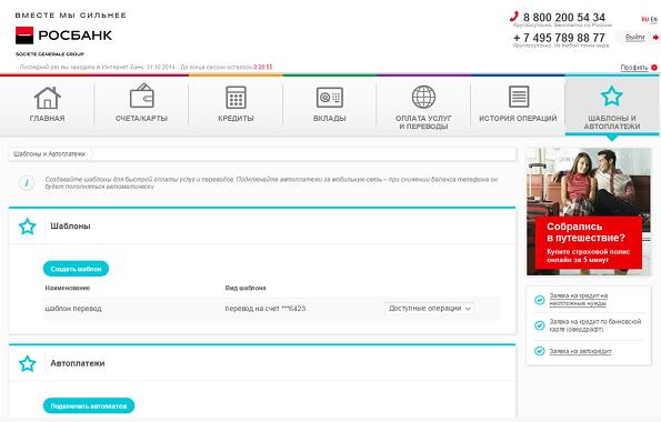 «Автоплатеж за сотовую связь» стал доступен для пользователей Интернет-Банка и мобильного приложения «РОСБАНК Онлайн»
