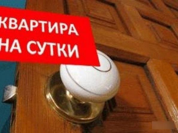 Посуточная аренда квартир. Рекомендации по поиску и советы по аренде