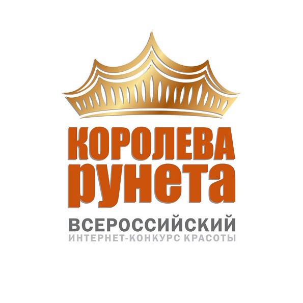 На Ставрополье ищут самую красивую маму в рамках всероссийского конкурса красоты «Королева Рунета»