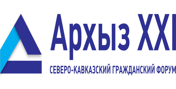 Четвертый гражданский форум «Архыз XXI»