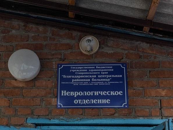Отделение районной больницы будет отремонтировано в Благодарном