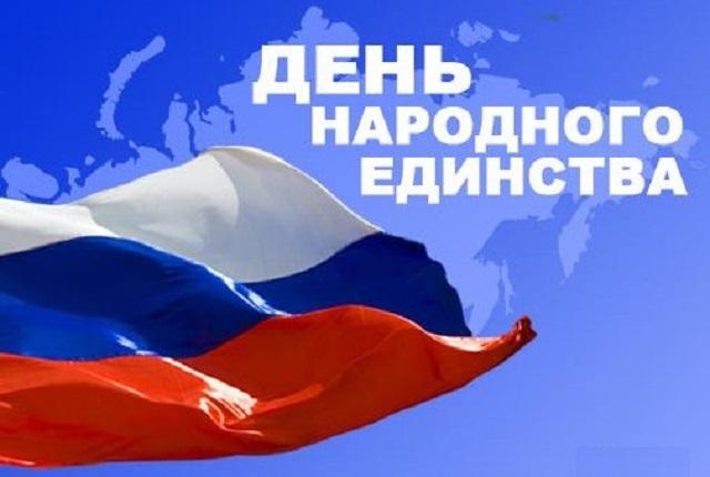 День народного единства отметят 4 ноября в Ставрополе