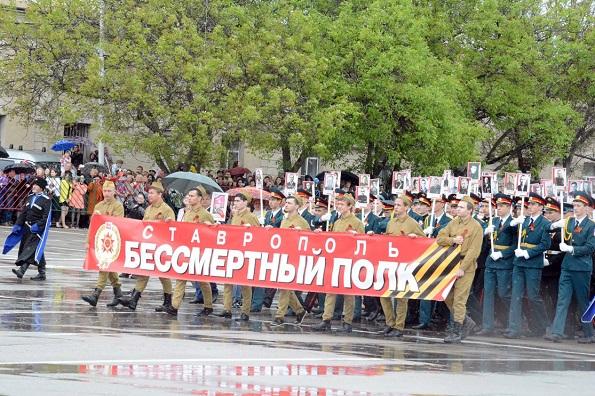 Бессмертный полк в Ставрополе