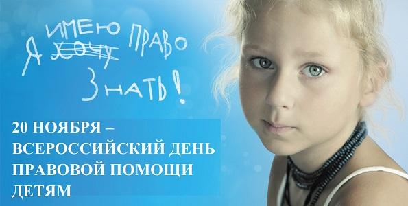 День правовой помощи детям в Ставропольском крае