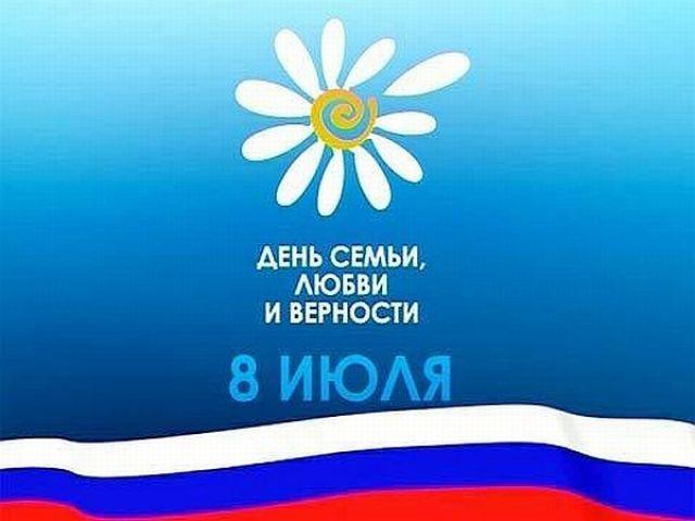 Ставрополь отмечает День семьи, любви и верности