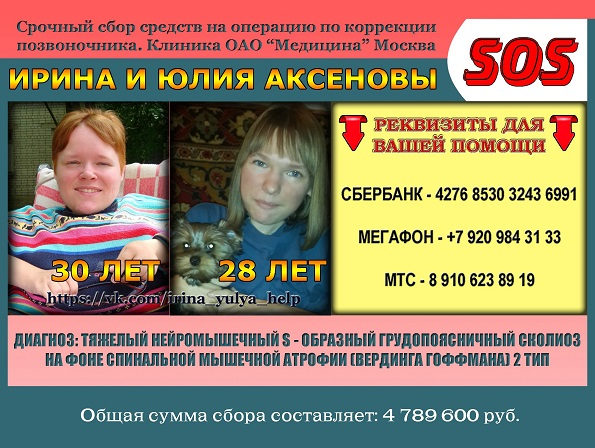 Сестры Юлия и Ирина со страшным диагнозом просят помощи на лечение!