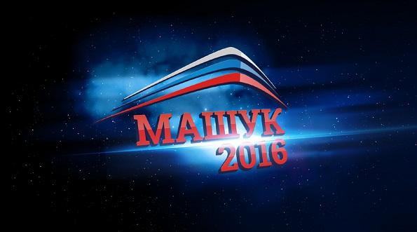 Полпред провел очередное заседание оргкомитета по подготовке и проведению Северо-Кавказского молодежного форума «Машук-2016»