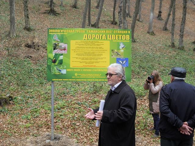 Г.Пинчук доложил В Таманском лесу вымерло 93-97% опылителей