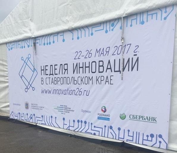 Неделя Инноваций в Ставропольском крае