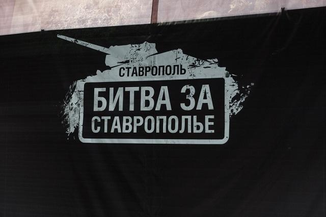 В Ставрополе прошел турнир «Битва за Ставрополье» по World of Tanks