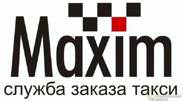 "Такси ""Максим"""