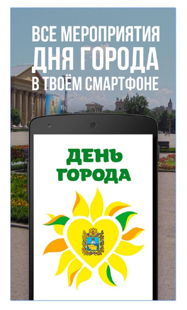 Мобильное приложение День города Ставрополя