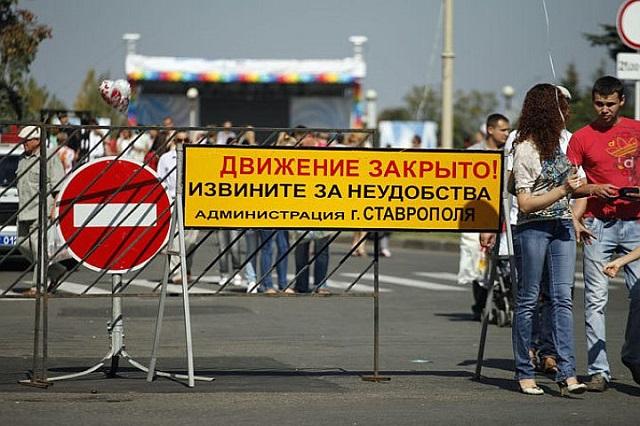Ограничение движения транспорта на день города и края