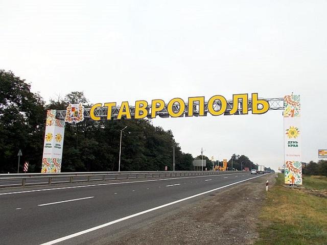 Въезды в город Ставрополь украсили праздничными композициями