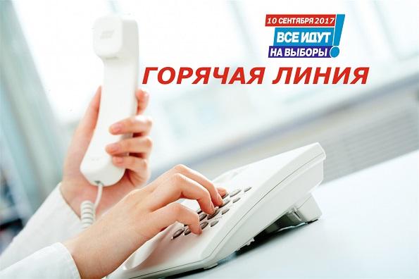 «Горячая линия» связи с избирателями в Ставропольском крае