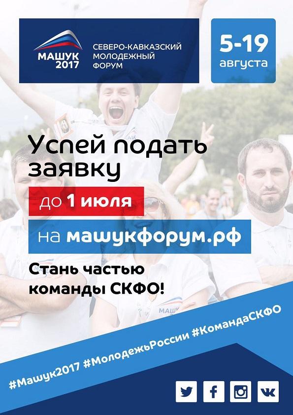 В СКФО стартовала регистрация участников и набор волонтеров на форум «Машук-2017»