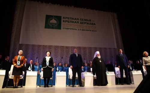 В Ставрополе проходит IV форум Всемирного Русского Народного Собора