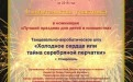 Ставропольцы стали лучшими во Всероссийской премии «Грани Театра масс»