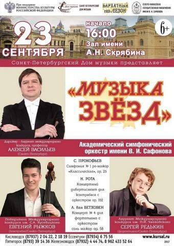 «Музыка звезд» на Ставрополье: Сергей Редькин и Евгений Рыжков