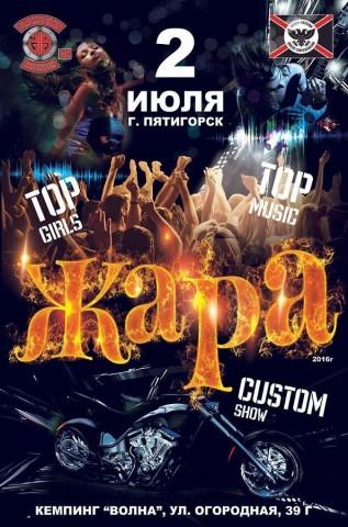 Ежегодное байк-шоу «Жара» в Пятигорске