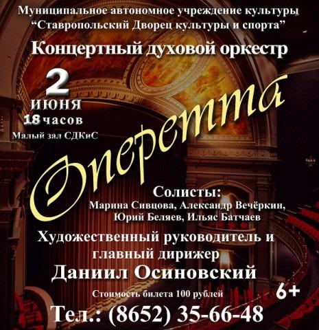 Концертный духовой оркестр с программой «Оперетта»