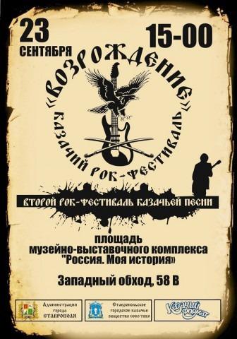 Национальные подворья и казачий рок-фестиваль в День Ставропольского края