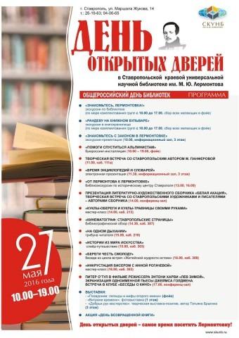День открытых дверей в Ставропольской библиотеке им. М.Ю. Лермонтова