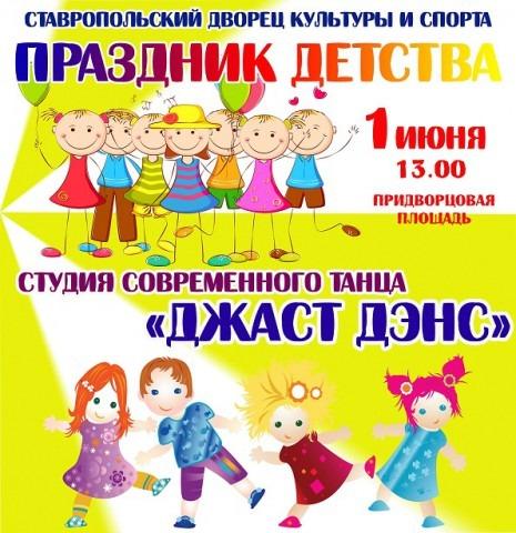 «Праздник детства» вместе со студией современного танца «Джаст Дэнс»