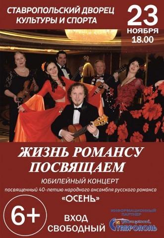 Творческий вечер в честь юбилея народного ансамбля русского романса «Осень»