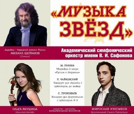 СПб Дом музыки: Прокофьев и Чайковский прозвучали в зале Сафонова