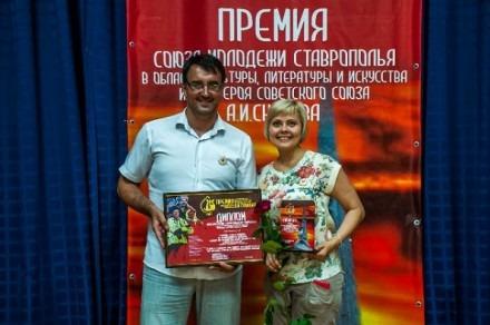 Премию имени Героя СССР вновь вручили на Ставрополье