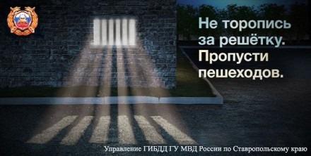 На Ставрополье проводится широкомасштабная операция «Пешеход»