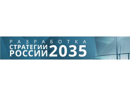 Стратегия социально-экономического развития Ставрополья до 2035 года